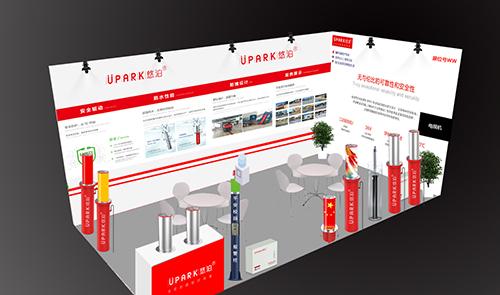 UPARK悠泊诚邀您参加2020厦门防灾减灾与应急救援技术装备展览会