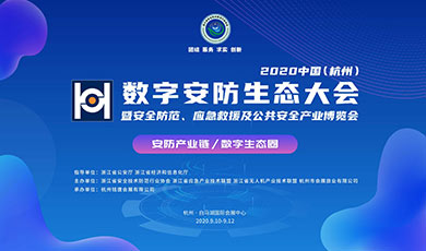 邀请函   UPARK悠泊诚邀您参加2020中国(杭州)数字安防生态大会