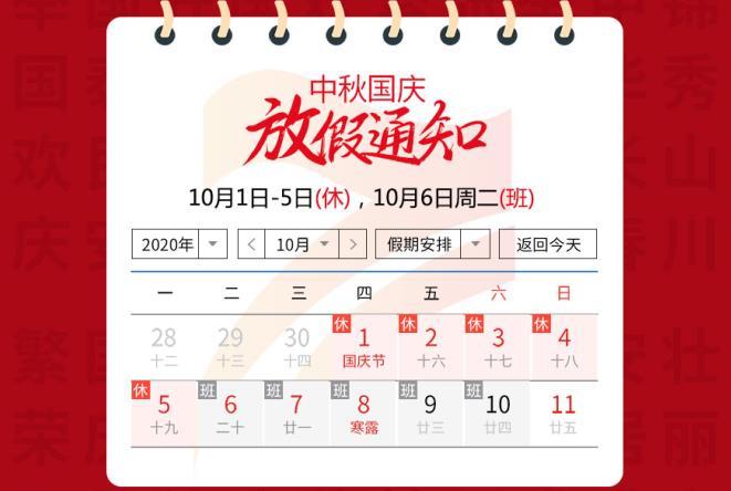 【公告】中秋国庆放假通知