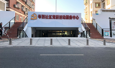 厦门岑西社区服务中心
