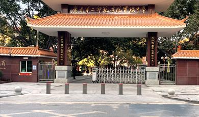 广州第二师范学院实验中学