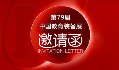 邀请函 | UPARK悠泊诚邀您参加第79届中国教育装备展示会